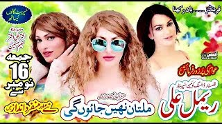 Rimal Ali - Welcom To Babar Theatar Multan - Zafar Production Official