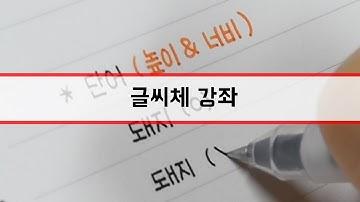 [글씨체 강좌] ★악필교정★ 글씨체 강좌♪ (설참)