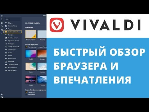 Vivaldi-обзор быстрого и удобного браузера