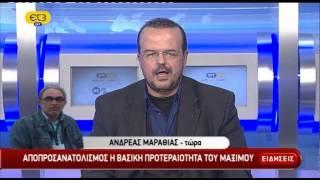 Δελτίο ειδήσεων ΕΡΤ ΕΡΤ3 15/12/2014