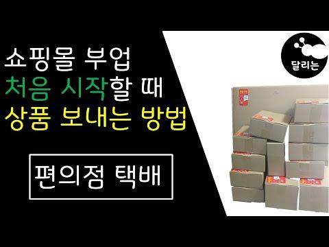 상품 보내는 방법 편의점 택배 위탁배송 [ 부업 투잡 쇼핑몰 ]
