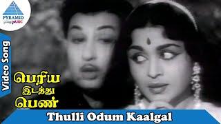 Periya Idathu Penn Tamil Movie Songs | Thulli Odum Kaalgal Video Song | MGR | Saroja Devi | MSV TKR