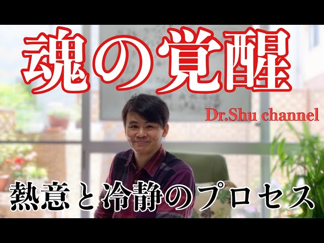 Dr.shuの【魂の覚醒】熱意と冷静のプロセス