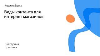 022. Виды контента для интернет магазинов – Катерина Ерошина