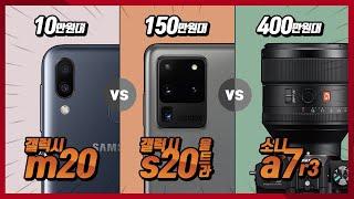 삼성최저가폰 vs S20울트라 vs 소니A7R3