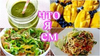 ЧТО Я ЕМ В ТЕЧЕНИЕ ДНЯ  # 7 ☀️  МЕНЮ НА ДЕНЬ ☀️ ВЕГАН  What I Eat In A Day As A Vegan