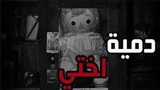 قصص جن : دمية اختي نوف !! (واقعيه)