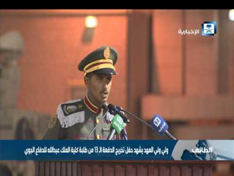 ولي ولي العهد يشهد حفل تخريج الدفعة الـ 13 من طلبة كلية الملك عبدالله للدفاع الجوي في الطائف Youtube