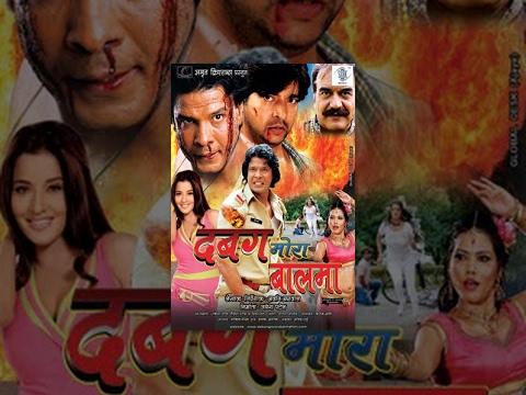 Dabang Mora Balma | Superhit Full Bhojpuri Movie | Monalisa, Viraj Bhatt