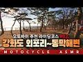 강화도 외포리선착장~동막해수욕장 ASMR / 오토바이 라이딩 코스 추천 강화도 라이딩