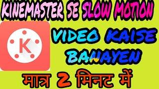 Kinemaster se slow motion video kaise banayen  Amanchauhanji  kinemaster slow mo kaise banayen  