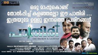 Pathiri   Malayalam Short Film   Soby   Fr.Stephen J Vettuvelil