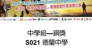2016 中學組 -  銅獎 S021 德蘭中學