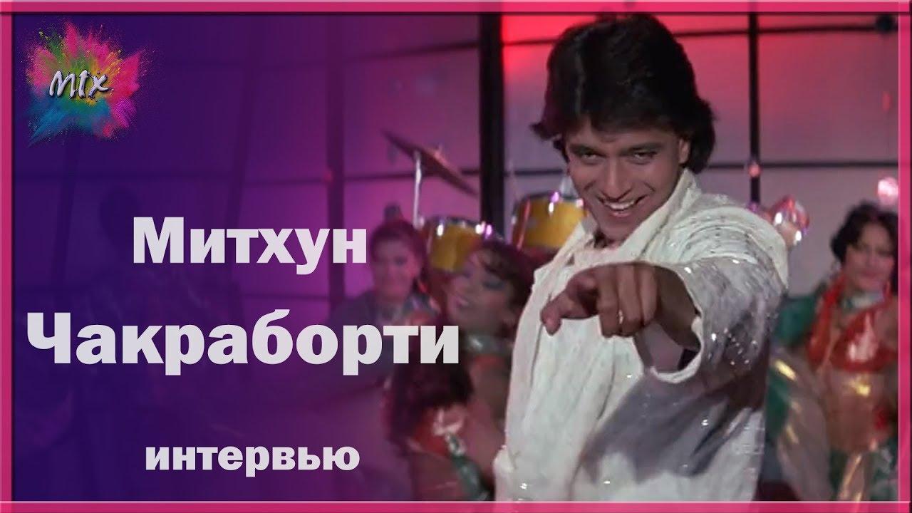 Митхун Чакраборти - интервью