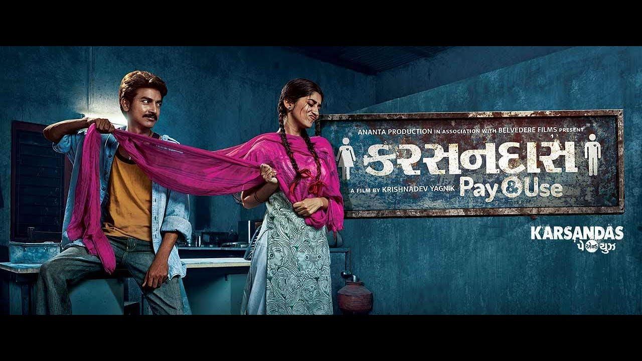 Download Karsandas Pay and Use Full Gujarati Movie 2017 with English Subtitle I #KarsandasPayandUse I