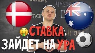 дания 🇩🇰 1-1 австралия 🇦🇺  прогноз и ставка на матч / чемпионата мира по футболу