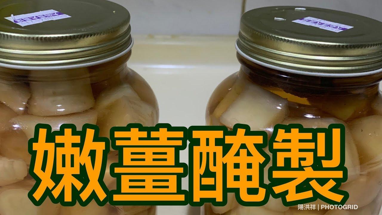 [陽光食做園地]- 2 嫩薑醃製 - YouTube
