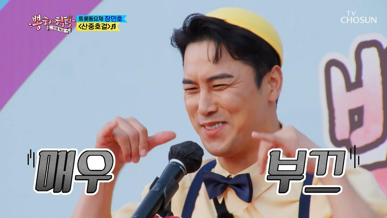 민호 어린이의 '산중호걸'♬ 첫 소절부터 걸-쭉ㅋㅋ TV CHOSUN 210512 방송 | [뽕숭아학당] 50회 | TV조선