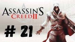 Assassin's Creed II - УРОКИ ВЕРХОВОЙ ЕЗДЫ! #21 (ЭПИК)