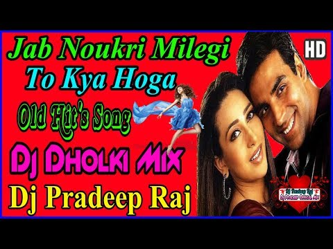 Jab Naukari Milegi To Kya Hoga Dj Song (Dancing Mix) Dj Pradeep Raj || Dj Pradeep Official Mix ||