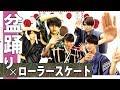 HiHi Jets【盆踊り】ローラースケートでアレンジダンス!