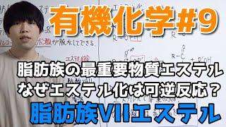 【高校化学】脂肪族VII「エステル」【有機化学#9】