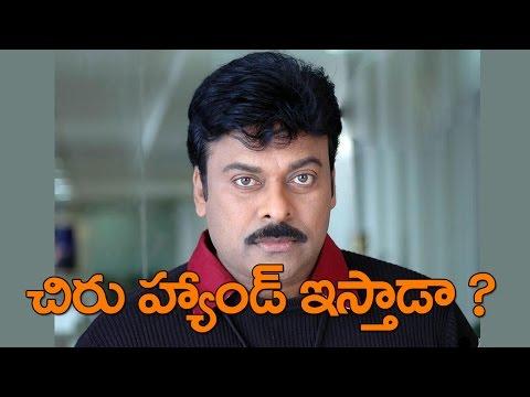 Chiranjeevi to give him a mega shock ? || Megastar