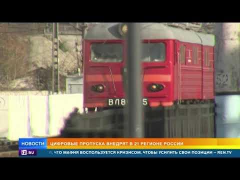 В России ввели новые правила покупки билетов на поезда
