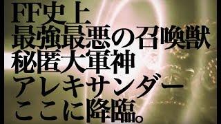 【FF史上最強】最凶の召喚獣アレキサンダー 圧倒的破壊力!【零式HD】
