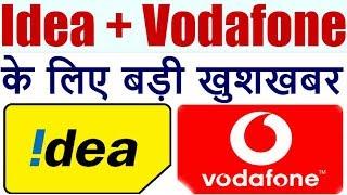 Idea + Vodafone यूजर के लिए बड़ी खुशखबर... बड़ी खबरें