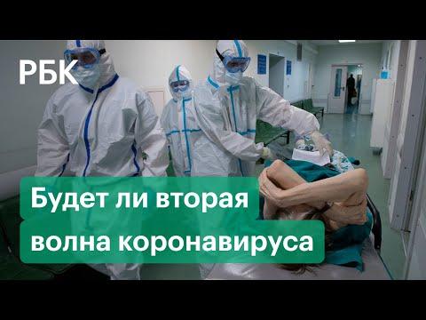 Вторая волна коронавируса в России и мире. Когда ждать?