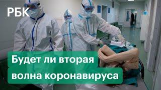 Вторая волна коронавируса в России и мире Когда ждать