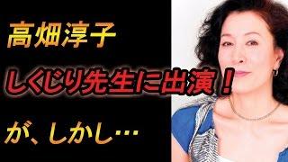 【しくじり先生】高畑淳子がまさかの出演。がしかし… チャンネル登録是...