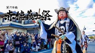 12月14日、第114回赤穂義士祭が開催されました。様々なパレードが行われ...