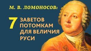 Заветы Ломоносова потомкам для величия Руси