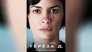 Тереза Д. (2015)