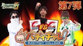 【公式】バディチャレ第7弾!機空隊vs太陽竜でガチ対戦!【バディファイト対戦動画】
