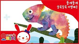 오터치 둥개둥개  -알록달록카멜레온/오감발달/문화센터/…