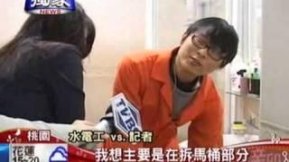 正妹水電工 thumbnail