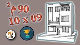 تصميم أول مشارك في المسابقة !! 90 متر مربع بواجهة واحدة 😍 بكل التفاصيل و القياسات 🤗