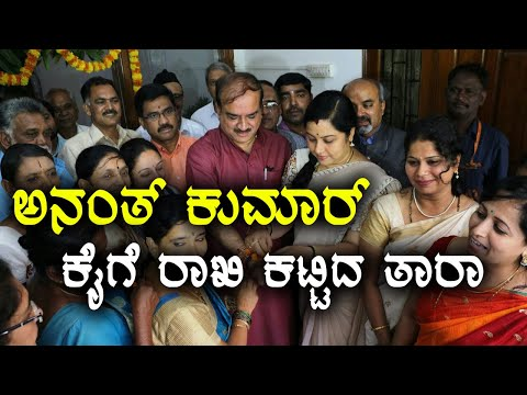 Tara, Kannada Actress & MLC ties Rakhi to Union Minister Ananth Kumar