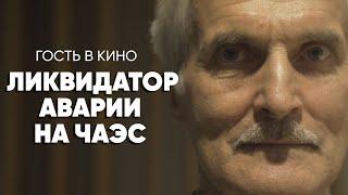 Ликвидатор аварии на ЧАЭС о фильме Чернобыль гостьвкино