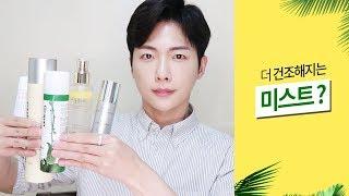 판매량 TOP 5 미스트 비교 추천!!