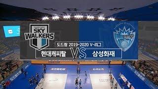 [V리그] 현대캐피탈 : 삼성화재 경기 하이라이트 (11.01)