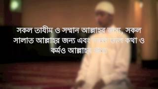 Namaze Pothito Doa | Bangla Translation