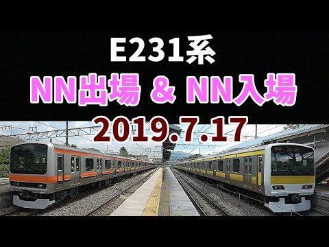 【頻繁に行われるE231系のNN入出場】