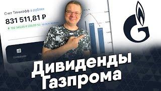 Дивиденды Газпрома и Фосагро, новые санкции на госдолг. Продолжаю свои инвестиции. Денежный четверг