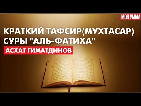 """Краткий тафсир (мухтасар) суры """"Аль-Фатиха"""""""
