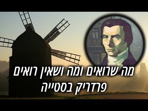 פרדריק בסטייה - מה שרואים ומה שאין רואים, חלק שני (פרקים 8-15)