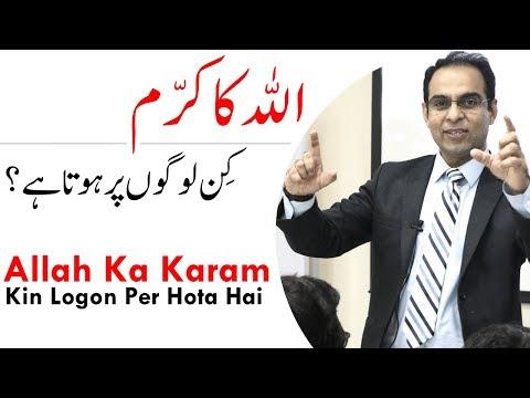 Allah Ka Karam, Kin Per Hota Hai? | Qasim Ali Shah